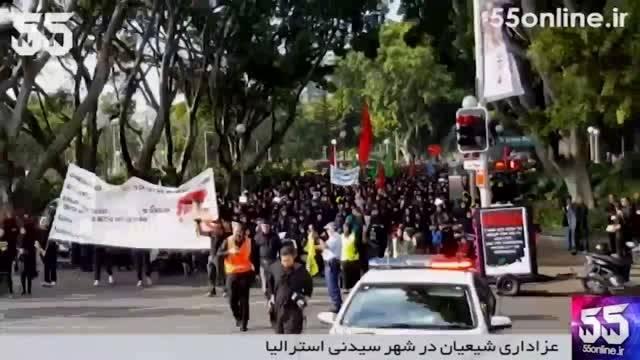عزاداری شیعیان در شهر سیدنی استرالیا