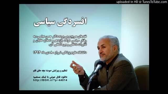 سخنرانی جنجالی دکتر حسن عباسی و نقدی بر رفتار سیاسی