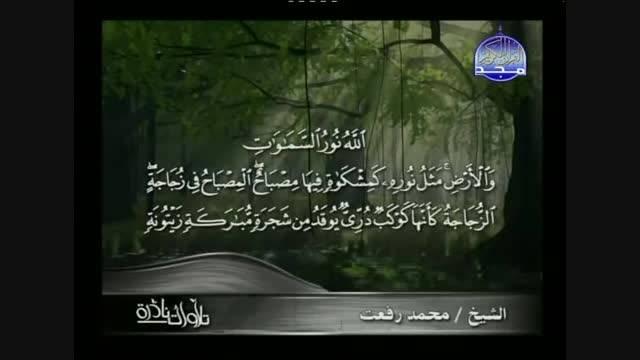 تلاوت شیخ محمد رفعت رحمت الله علیه استاد شیخ عبدالباسط