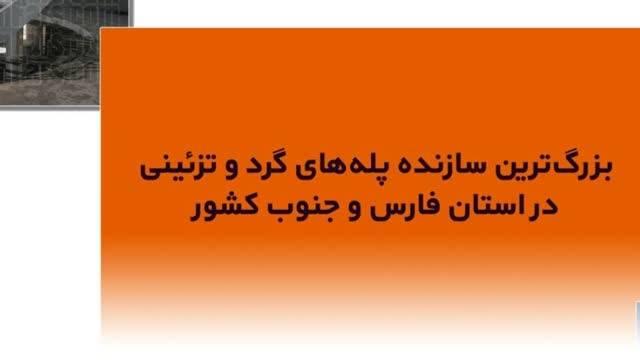 خم فارس سازنده پله پیچ تزئینی مدرن در شیراز و جنوب کشور