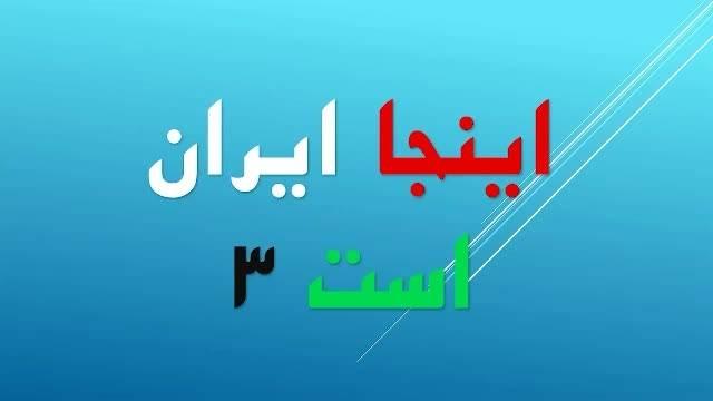 کلیپ طنز اینجا ایران است - قسمت سوم