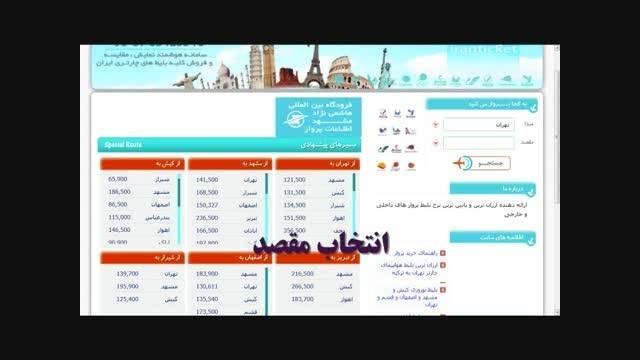 آموزش خرید آسان بلیط هواپیما از سایت iranticket24.com