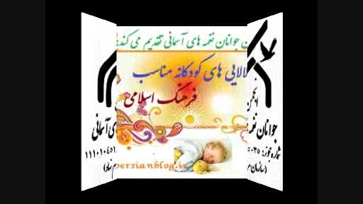 لالایی کودکانه - پیامبرم محمد (ص)