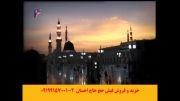 خرید و فروش فیش حج حاج احسان 09199157001