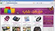 ارزانترین فروشگاه اینترنتی