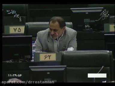 تذکر دکتر رستمیان در مجلس شورای اسلامی