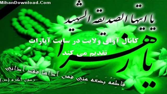 مداحی شهادت حضرت زهرا (سلام الله علیها)(گلچین فاطمیه