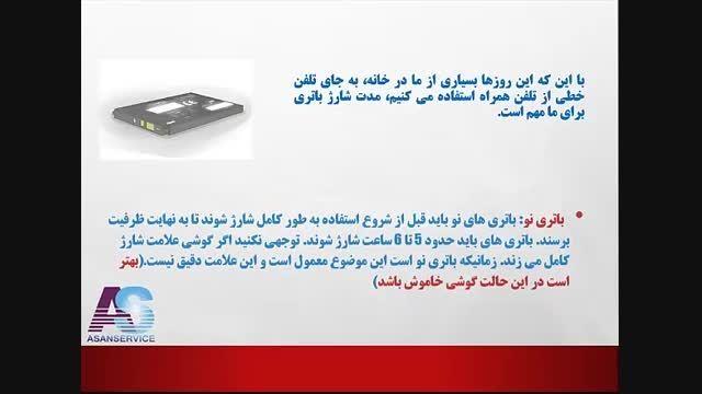 اقزایش عمر باتری موبایل