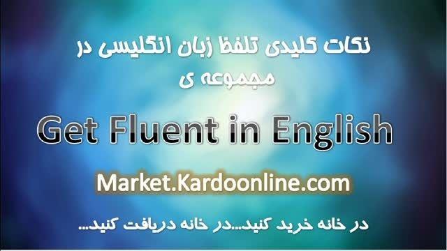 آموزش زبان انگلیسی درس به درس - کاردوآنلاین - درس  ششم