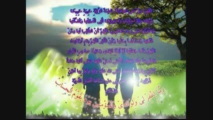 فضایل حضرت زهرا سلام الله علیها و حقوق پدر و مادر