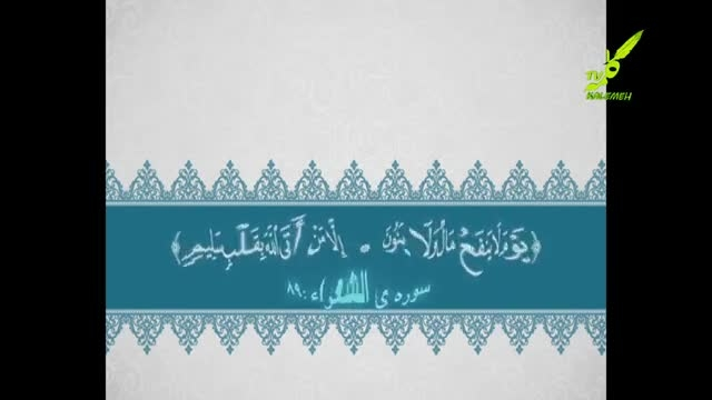 ابن عثیمین رحمه الله (قلب پاک و سلیم)
