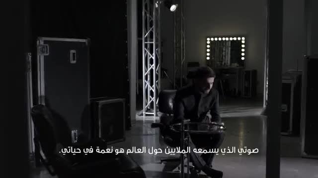سامی یوسف - تحویل امید به بچه های خاورمیانه