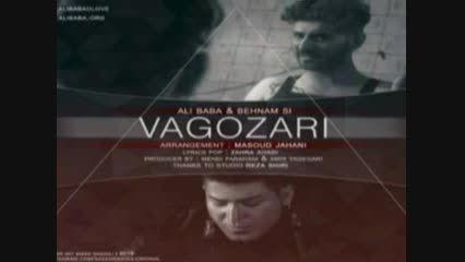 آهنگ جدید و زیبای علی بابا و بهنام اس آی به نام واگذاری