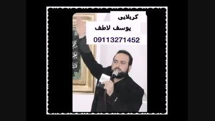 کربلایی یوسف لاطف/سینه زنی فاطمیه دوم1394
