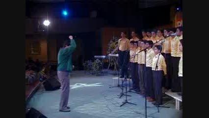 پنجمین دوره گلبانگ سرود - سرود: بشارت