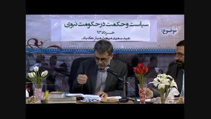 سیاست و حکمت در حکومت نبوی / قسمت دوم