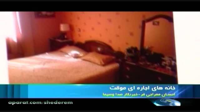 حکایت خانه های اجاره ای موقت یک روزه و دو روزه در تهران