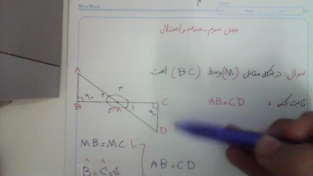 ریاضی هفتم هندسه و استدلال