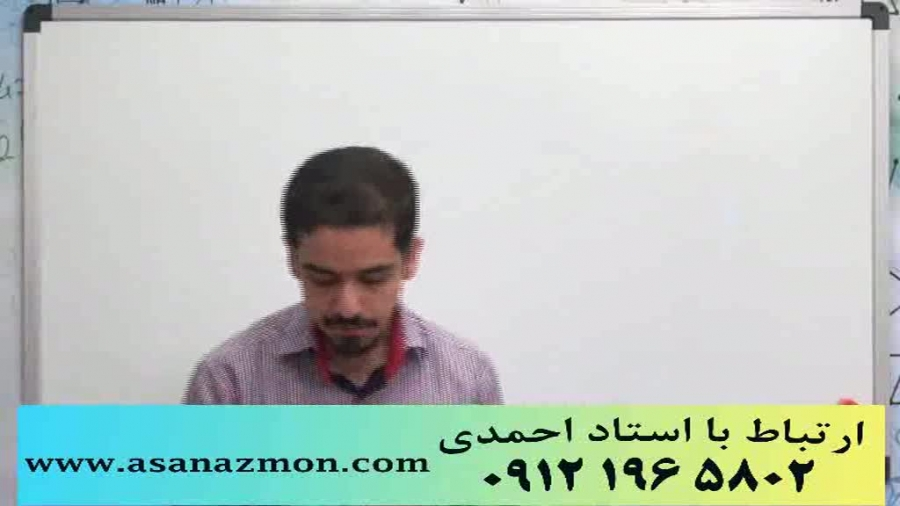 نمونه تدریس درس فیزیک کنکور تجربی و کنکور ریاضی 26