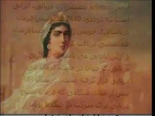 آرتمیس ،دریا سالار خشایار شاه
