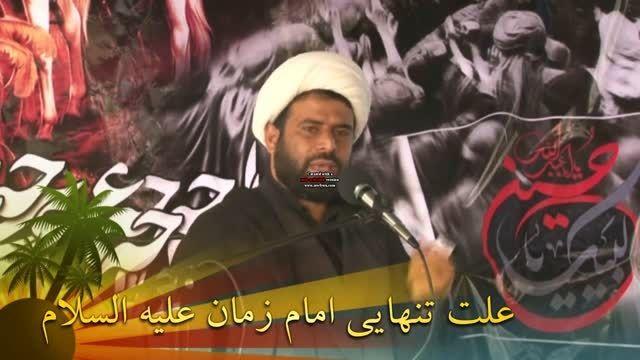 علت تنهایی امام زمان علیه السلام حجت الاسلام فروهر