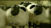 خلاصه قسمت های اول و دوم دوبله یزدی بره ناقلا -گوسفند ناقلا