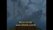 فیلم سینما چهار بعدی و سینما پنج بعدی-هدایتی09155155738-کشتی دزدان دریایی-درجه کیفی B