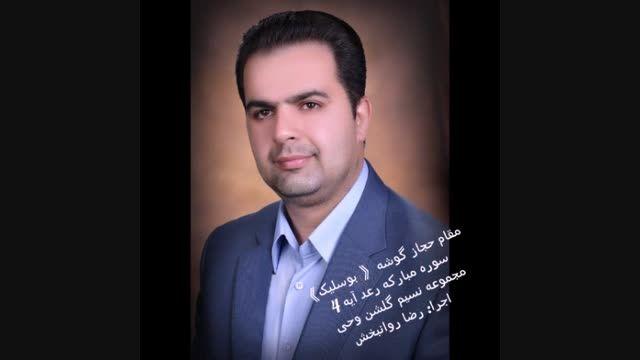 نسیم گلشن وحی : مقام حجاز گوشه بوسلیک
