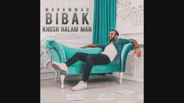 آهنگ جدید محمد بیباک ............ خوش حالم من