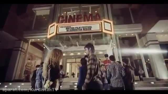 فستیوال بین المللی فیلم در اربیل  Erbil