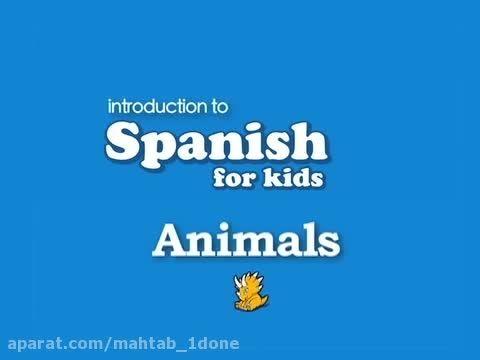 آموزش نام حیوانات به زبان اسپانیای برای کودکان