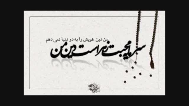 """روضه حضرت مادر(س)""""فارسی و عربی""""با نوای حاج میثم مطیعی"""