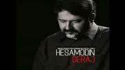 ترانه زیبا و شنیدنی استاد حسام الدین سراج به نام زلف