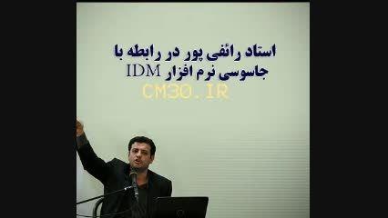 استاد رائفی پور در رابطه با جاسوسی نرم افزار IDM