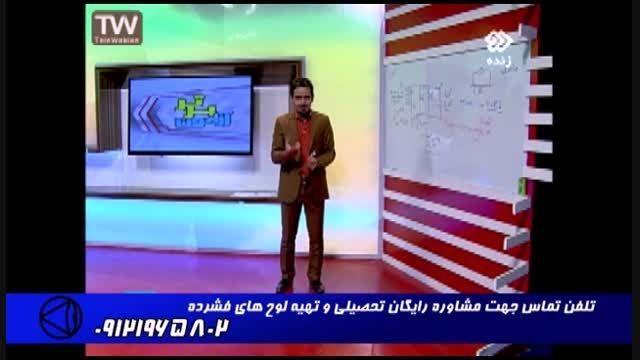 استاد احمدی و راه های عبور از کنکور (14)