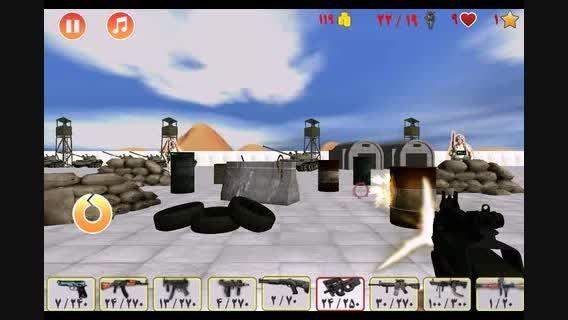 بازی موبایل هدف - Target