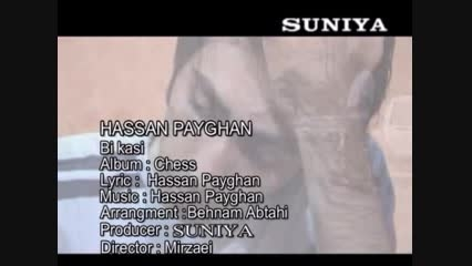 حسن پیغان_(موزیک ویدئو آهنگ زیبای بی کسی)