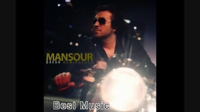 آهنگ باور نمی کردم از منصور