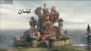 انیمیشن جالب از رابطه حزب الله و لبنان در برابر تروریست