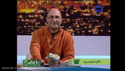 گفتگوی تلفنی با آقای عادل فردوسی پور