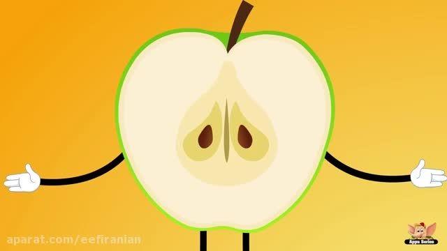 شعر و موزیک کودکانه انگلیسی سیب