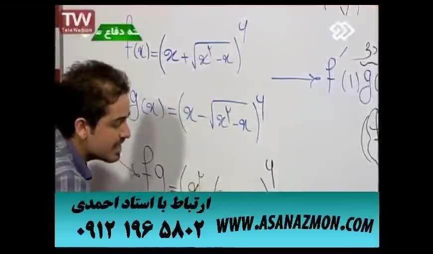 آموزش اصول حل تست های ترکیبی درس ریاضی - کنکور ۱۴