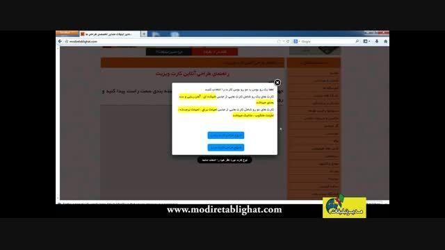 آموزش طراحی آنلاین کارت ویزیت در 4 دقیقه