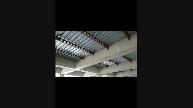 سقف عرشه فولادی همدان٠٩١٨٣٠٧٢٧٣٧