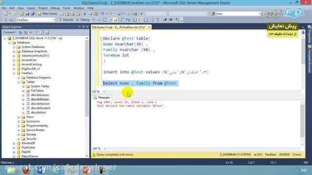 آموزش کاربردی SQL Server: قسمت هفتم