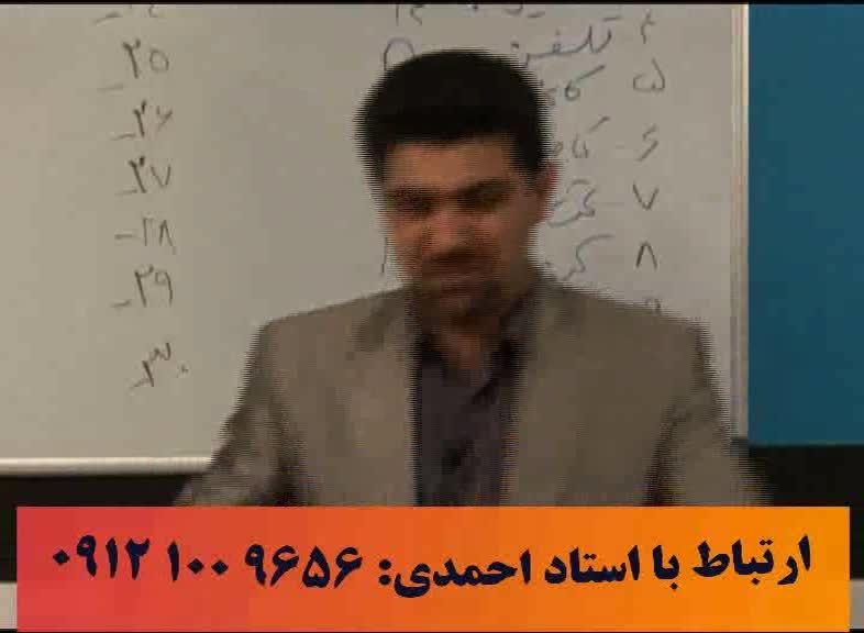 تکنیک های رمز گردانی آلفای ذهنی استاد احمدی 14