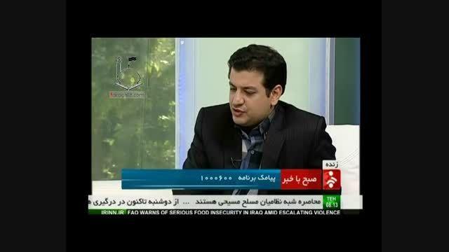 حضور استاد رائفی پور در شبکه خبر