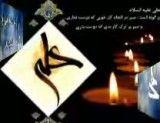 نماهنگ  زیبای شهادت امام علی