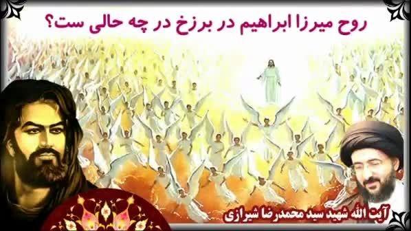 آیت الله شهید محمد رضا شیرازی (زندگی نامه از آخرت )مرگ
