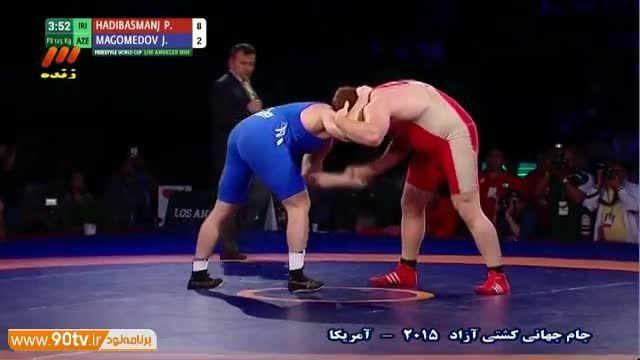 جام جهانی کشتی آزاد - پیروزی پرویز هادی مقابل آذربایجان